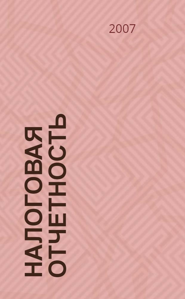 Налоговая отчетность : практические рекомендации по заполнению и подаче деклараций : с учетом изменений, внесенных Федеральным законом от 27 июля 2006 г. N° 137-Ф3 (действует с 1 января 2007 года) : формы представления налоговых деклараций, новый порядок проведения камеральных проверок, ответственность за непредставление декларации и других документов, подача уточненных деклараций, образцы заполнения деклараций по основным налогам, новая декларация по НДС (утверждена Приказом Минфина РФ от 7 ноября 2006 г. N° 136н