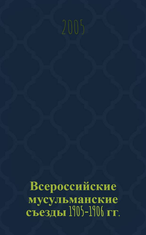 Всероссийские мусульманские съезды 1905-1906 гг.