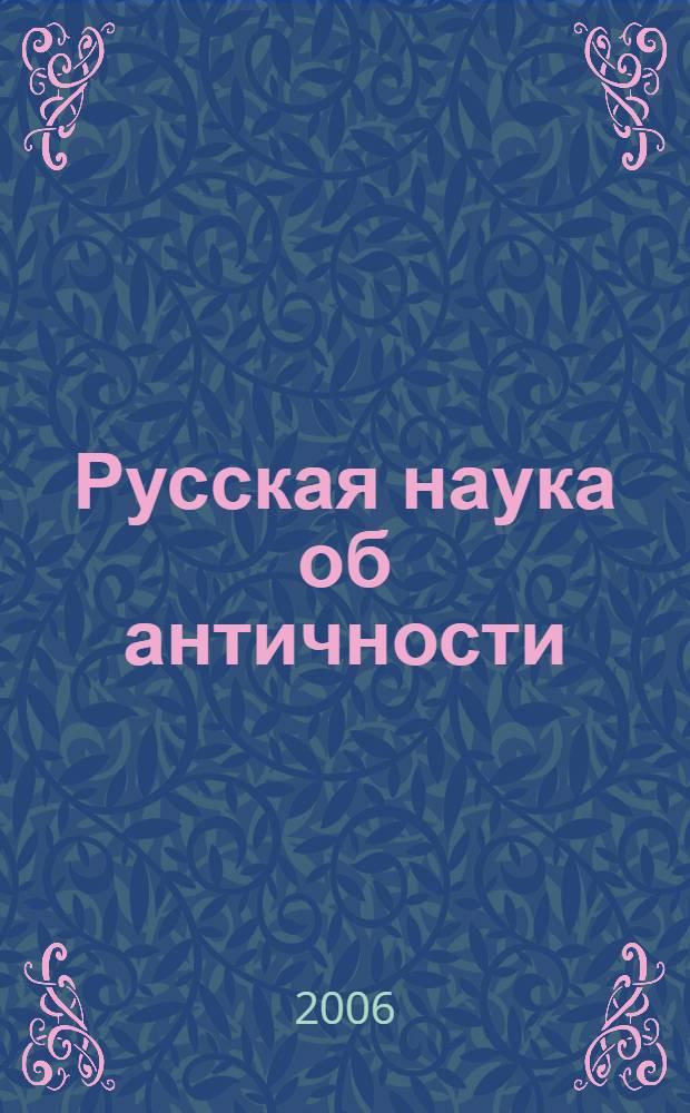 Русская наука об античности : историографические очерки