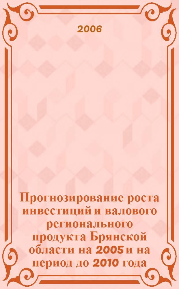 Прогнозирование роста инвестиций и валового регионального продукта Брянской области на 2005 и на период до 2010 года