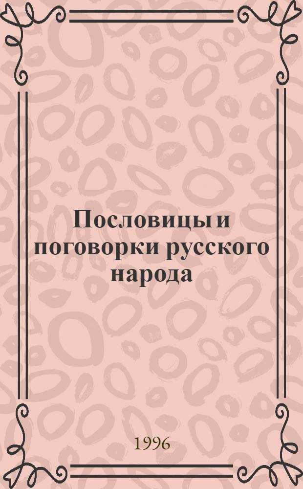 Пословицы и поговорки русского народа : объяснительный словарь