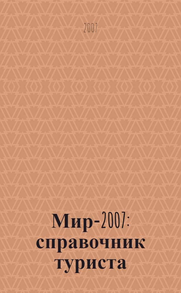 Мир-2007 : справочник туриста