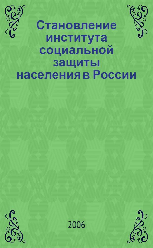 Становление института социальной защиты населения в России