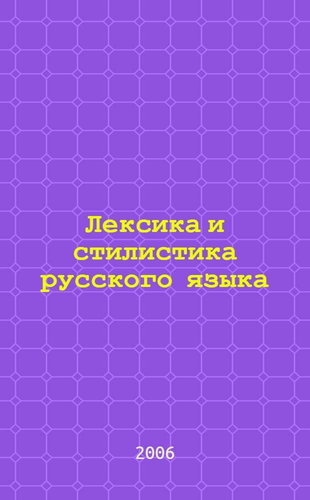 Лексика и стилистика русского языка : сборник упражнений по русскому языку и культуре речи для студентов всех специальностей