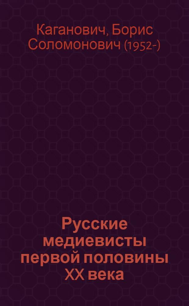 Русские медиевисты первой половины XX века