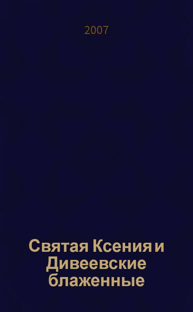 Святая Ксения и Дивеевские блаженные