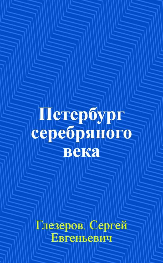 Петербург серебряного века : быт и нравы