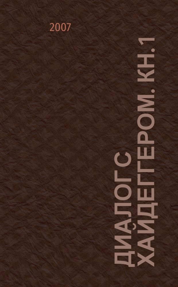 Диалог с Хайдеггером. [Кн. 1] : Греческая философия
