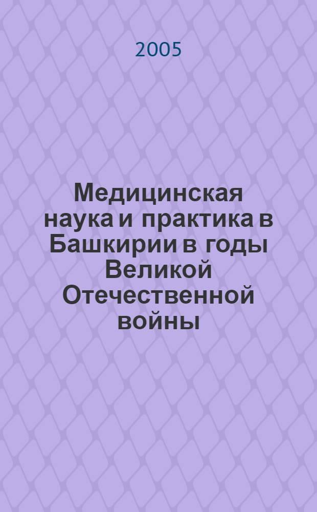 Медицинская наука и практика в Башкирии в годы Великой Отечественной войны : к 60-летию Победы