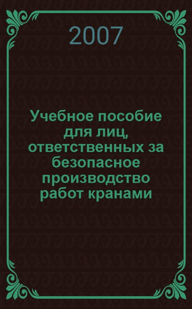 Учебное пособие для лиц, ответственных за безопасное производство работ кранами