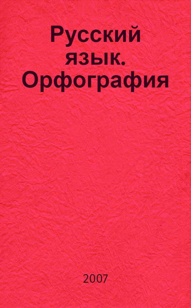 Русский язык. Орфография : учебное пособие