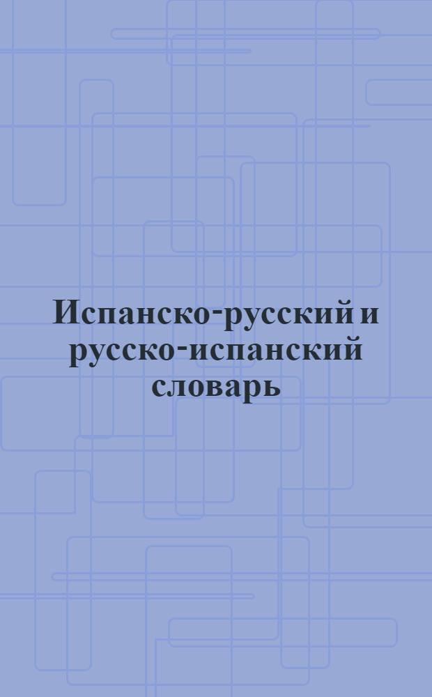 Испанско-русский и русско-испанский словарь : более 200000 слов и выражений