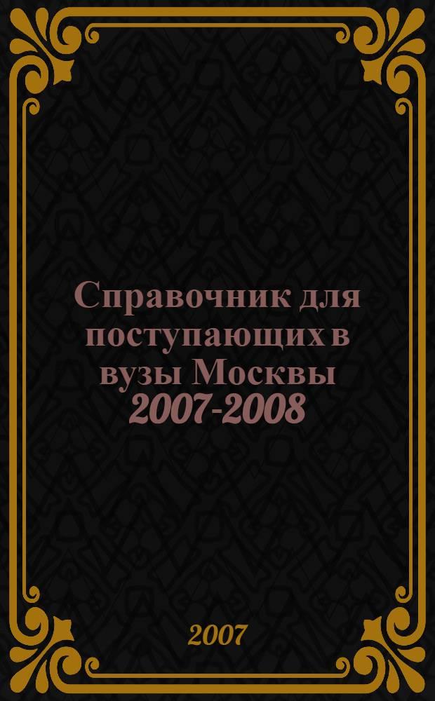 Справочник для поступающих в вузы Москвы 2007-2008