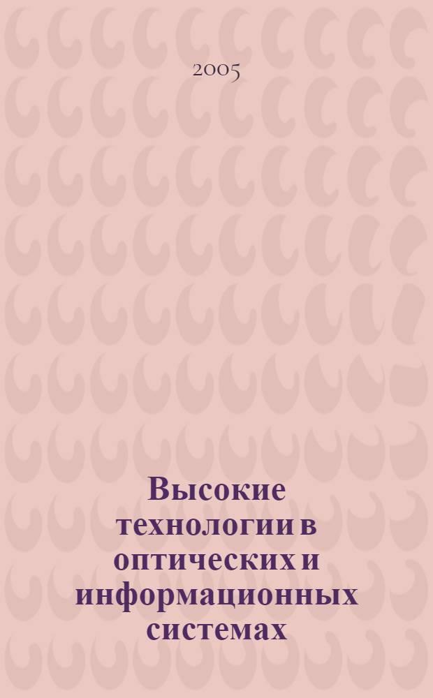 Высокие технологии в оптических и информационных системах : сборник статей