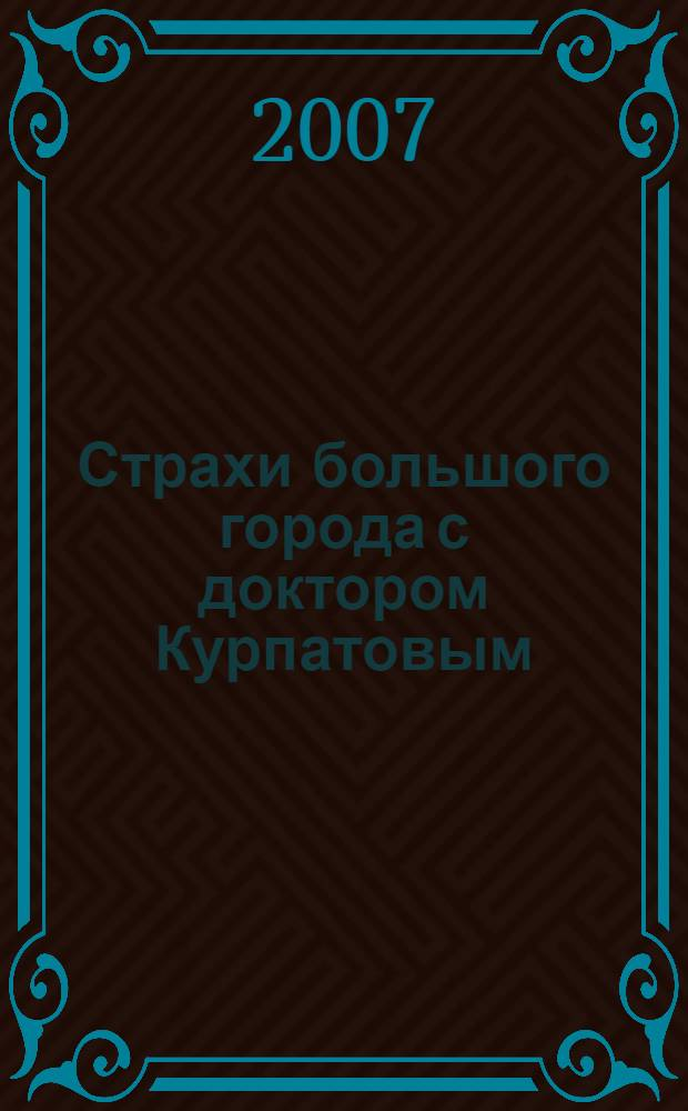 Страхи большого города с доктором Курпатовым