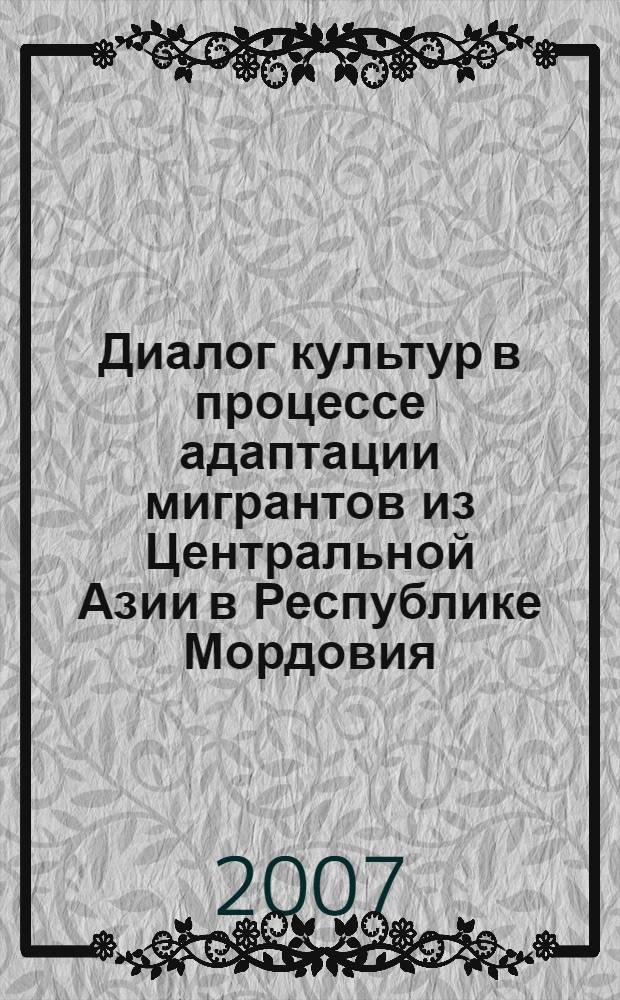 Диалог культур в процессе адаптации мигрантов из Центральной Азии в Республике Мордовия