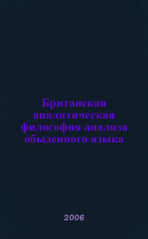Британская аналитическая философия анализа обыденного языка : курс лекций
