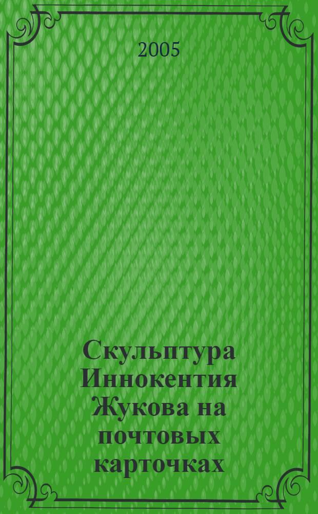 Скульптура Иннокентия Жукова на почтовых карточках : каталог