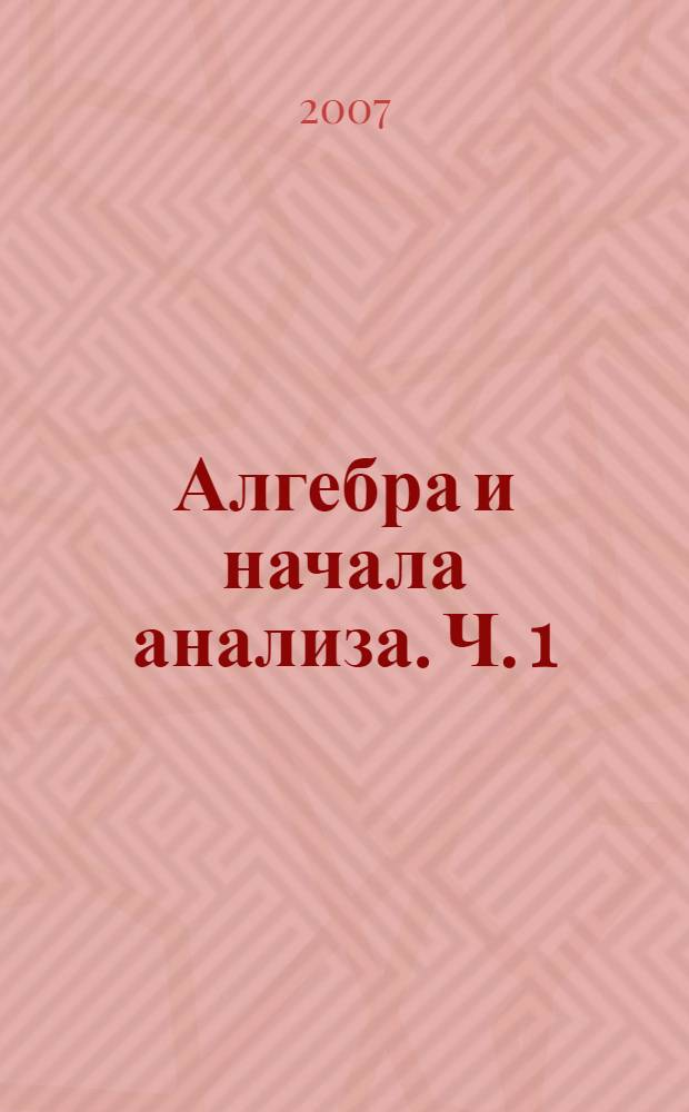 Алгебра и начала анализа. Ч. 1