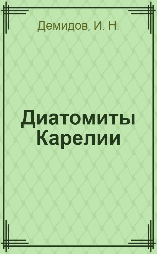 Диатомиты Карелии