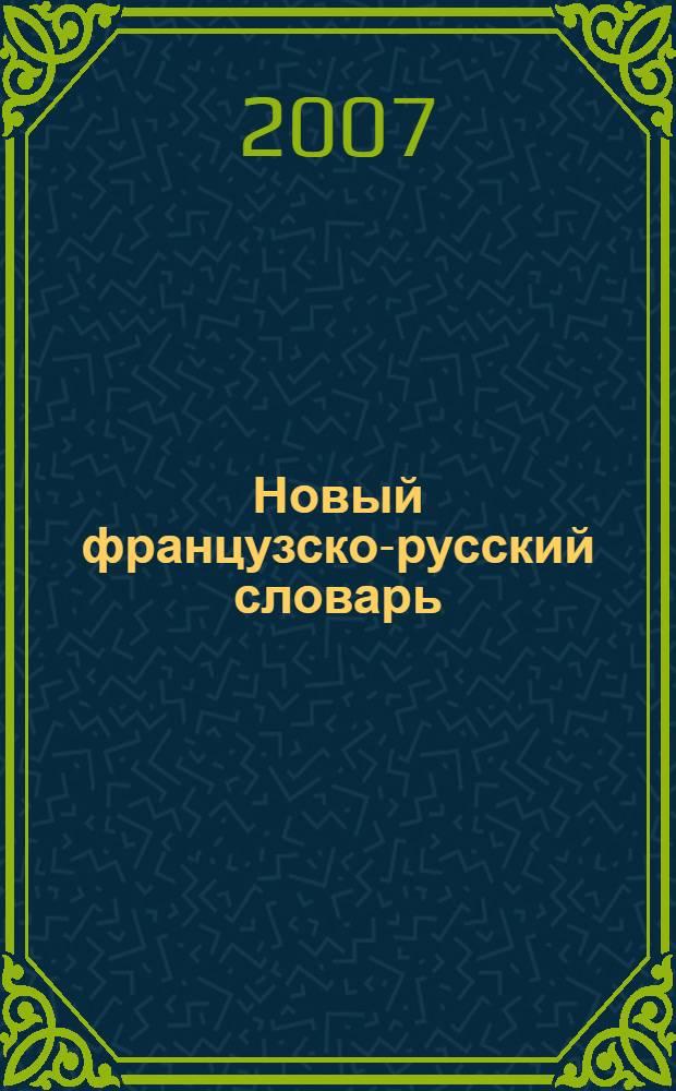Новый французско-русский словарь : 50000 слов и словосочетаний