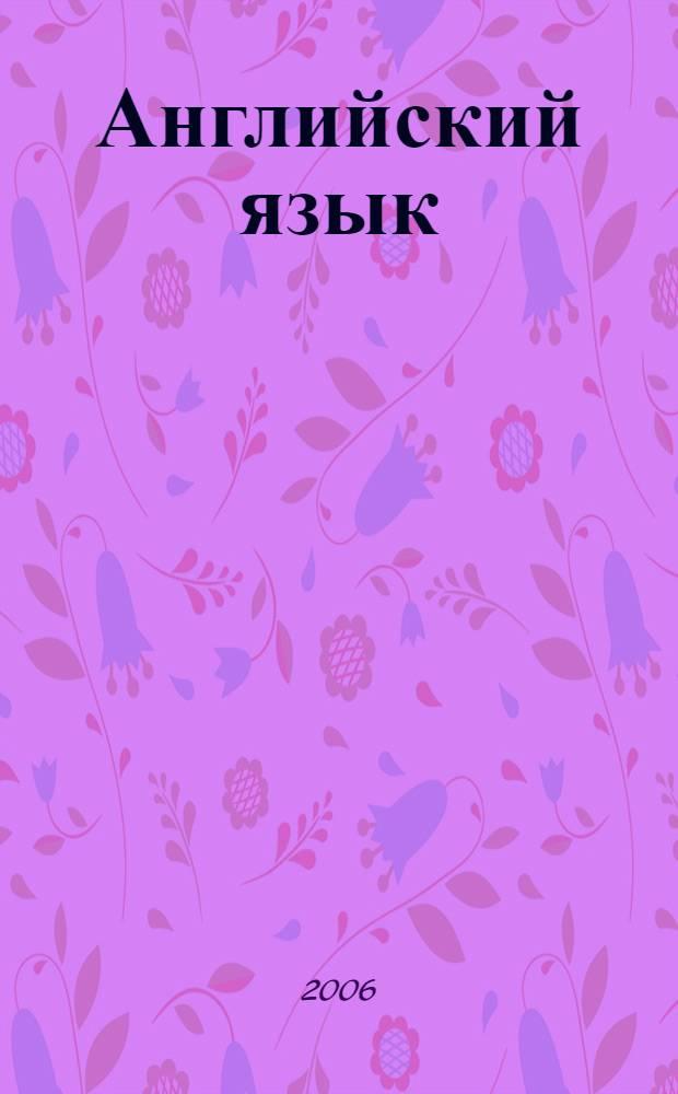 Английский язык : сборник текстов по внеаудиторному чтению : учебное пособие