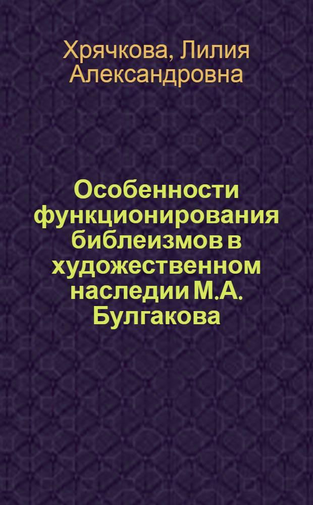 Особенности функционирования библеизмов в художественном наследии М.А. Булгакова