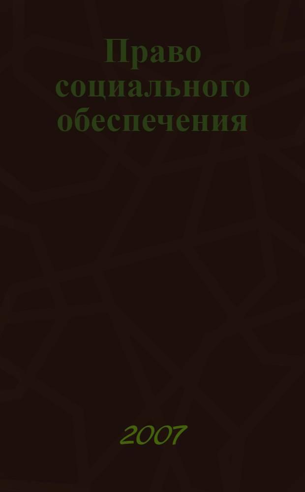 Право социального обеспечения : учебник для вузов