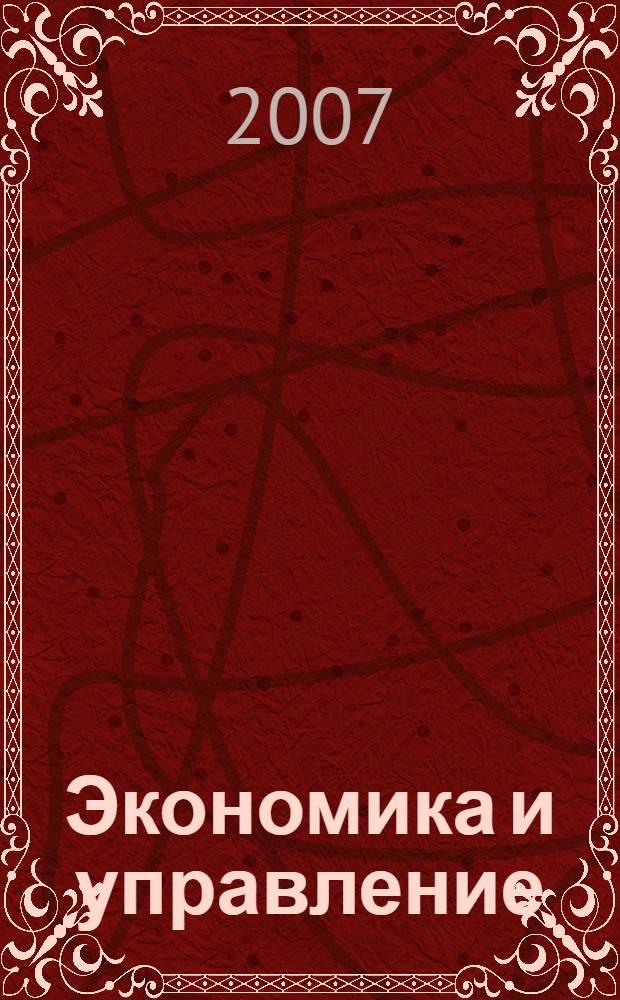 Экономика и управление : сборник научных трудов