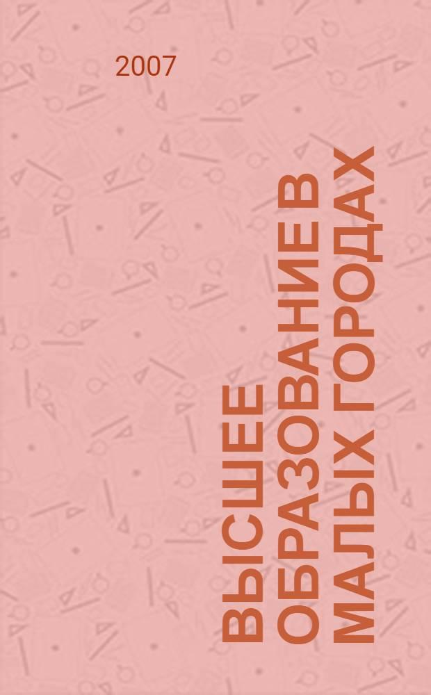Высшее образование в малых городах : материалы шестого международного симпозиума, 5-6 октября 2006 года, г. Находка