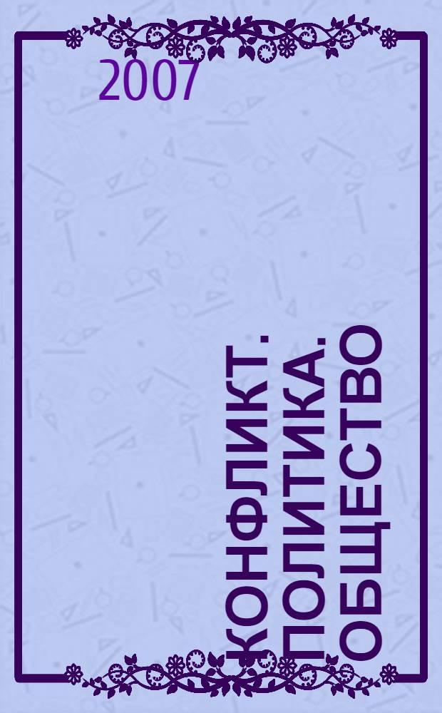 Конфликт. Политика. Общество : сборник научных статей кафедры конфликтологии Санкт-Петербургского государственного университета
