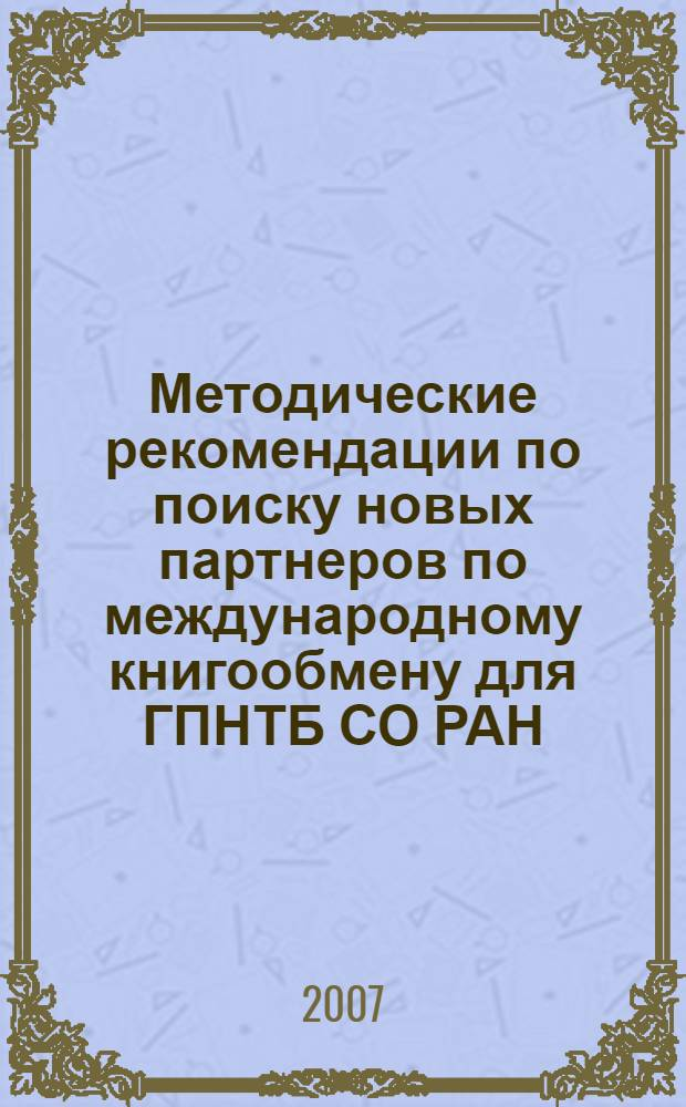 Методические рекомендации по поиску новых партнеров по международному книгообмену для ГПНТБ СО РАН
