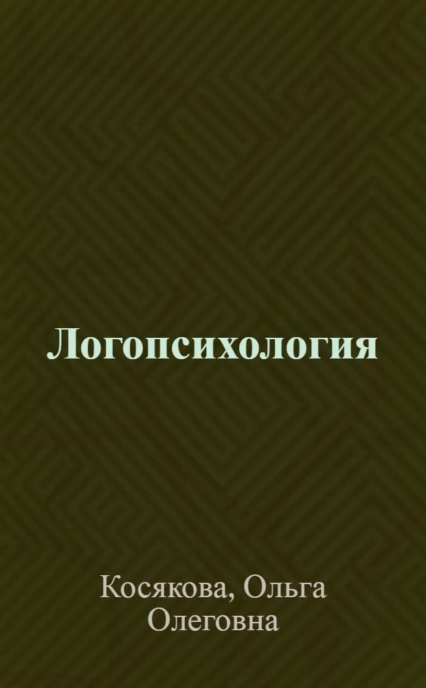 Логопсихология : учебное пособие