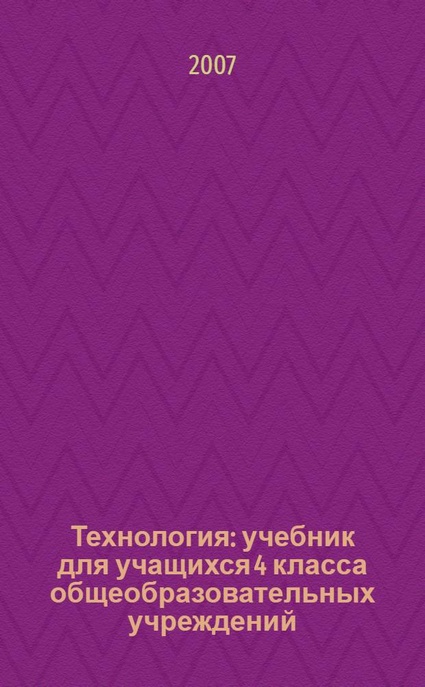 Технология : учебник для учащихся 4 класса общеобразовательных учреждений