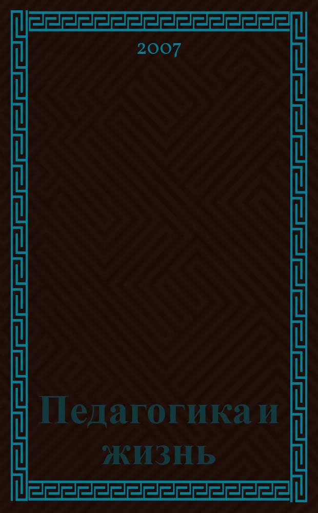 Педагогика и жизнь = Pedagogics and life : международный сборник научных трудов