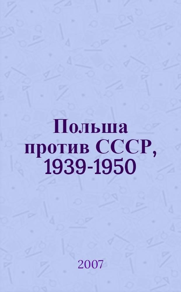 Польша против СССР, 1939-1950