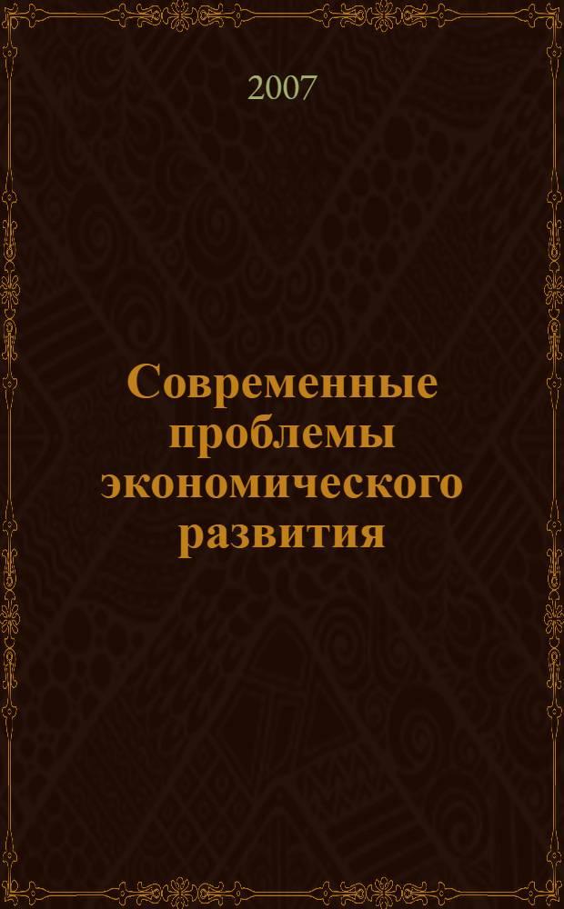 Современные проблемы экономического развития : всероссийская научная студенческая конференция, 26-27 апреля 2007 г. : сборник тезисов