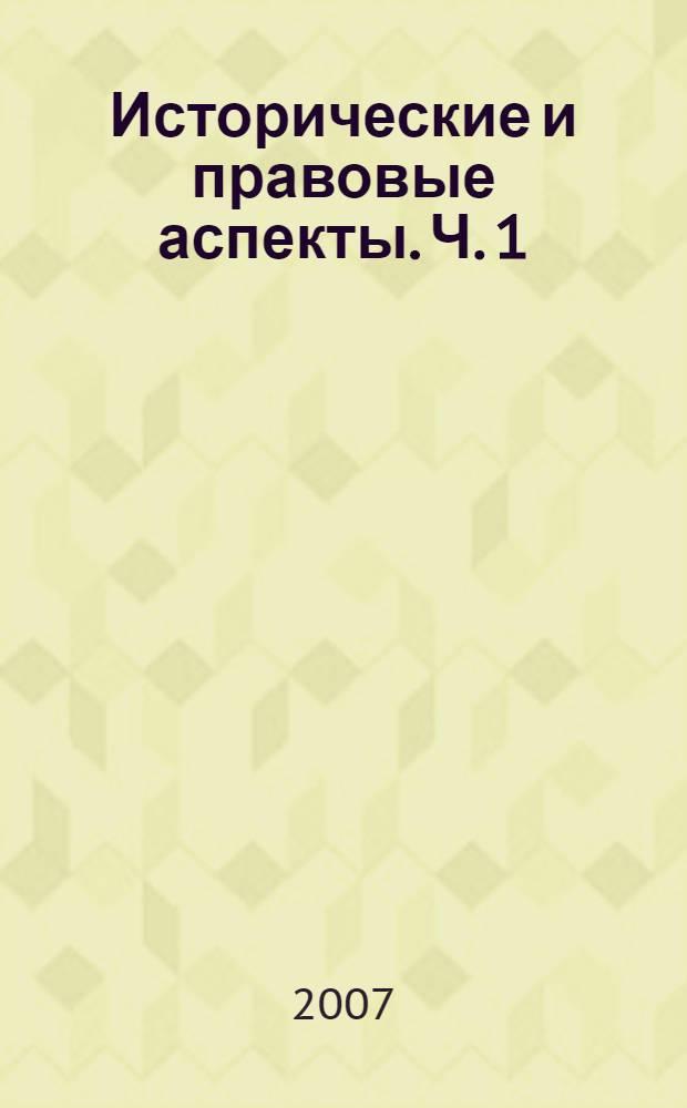 Исторические и правовые аспекты. Ч. 1 : История экономических учений. Основы государственного управления
