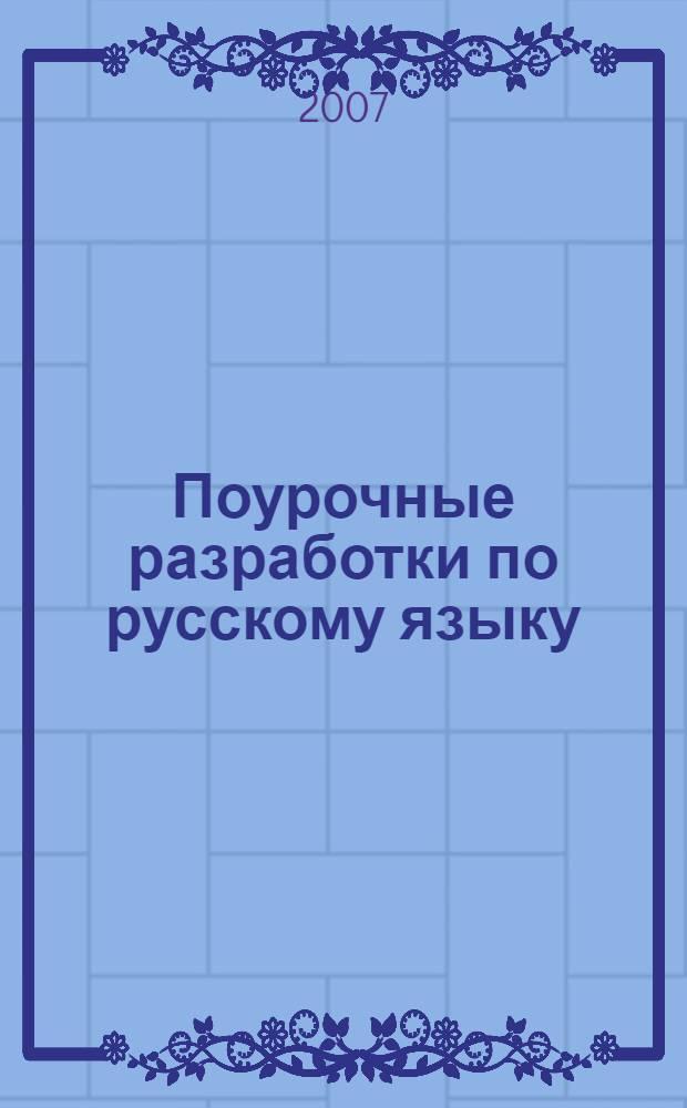 Поурочные разработки по русскому языку : универсальное пособие + методика подготовки к выпускному изложению : 9 класс
