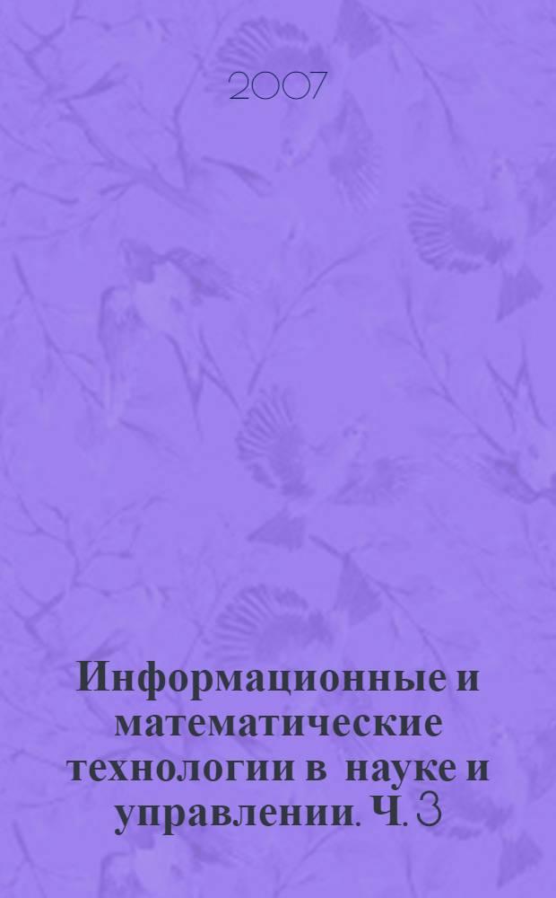 Информационные и математические технологии в науке и управлении. Ч. 3