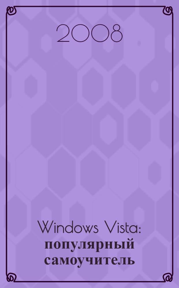 Windows Vista : популярный самоучитель