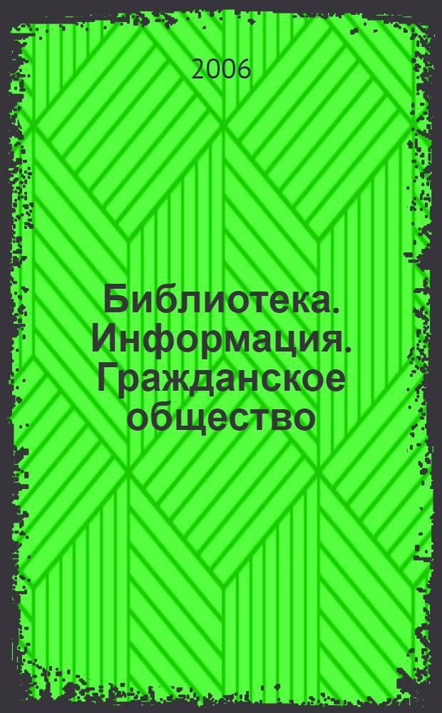 Библиотека. Информация. Гражданское общество : всероссийская науч.-практическая конф., 24-27 окт. 2005 г., г. Пермь : сб. докл. и тез
