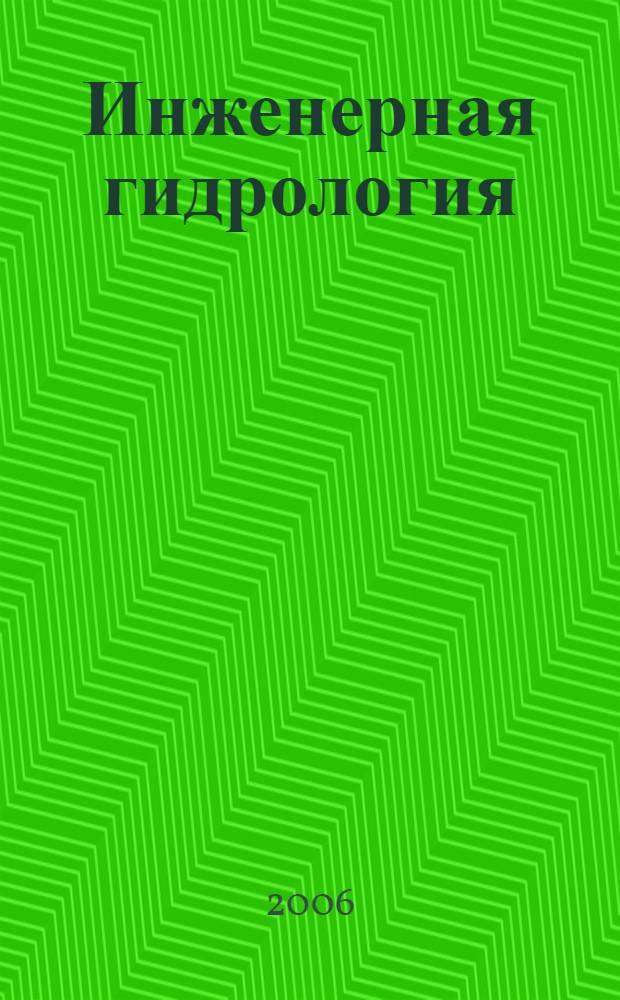 """Инженерная гидрология : учебное пособие для студентов высших учебных заведений по направлениям подготовки дипломированных специалистов """"Водные ресурсы и водопользование"""" и """"Природообустройство"""""""