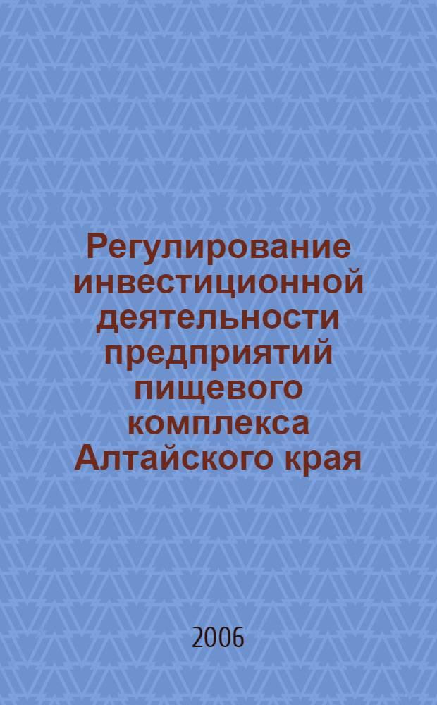 Регулирование инвестиционной деятельности предприятий пищевого комплекса Алтайского края