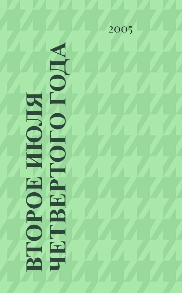 Второе июля четвертого года : новейшие материалы к биографии Антона П. Чехова