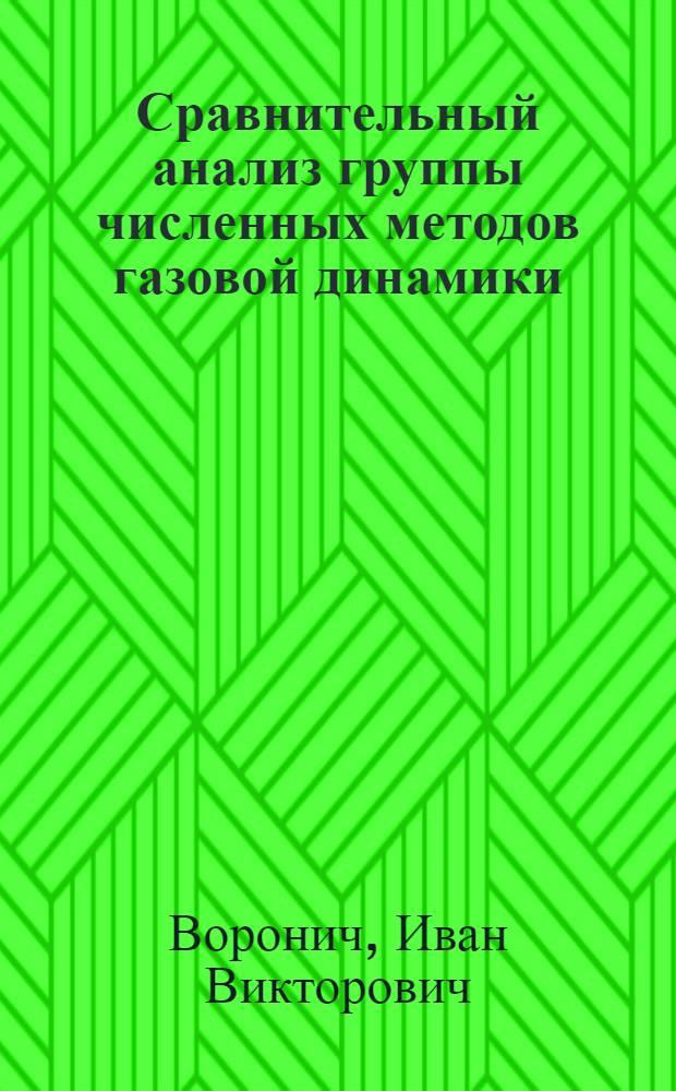 Сравнительный анализ группы численных методов газовой динамики : учебное пособие