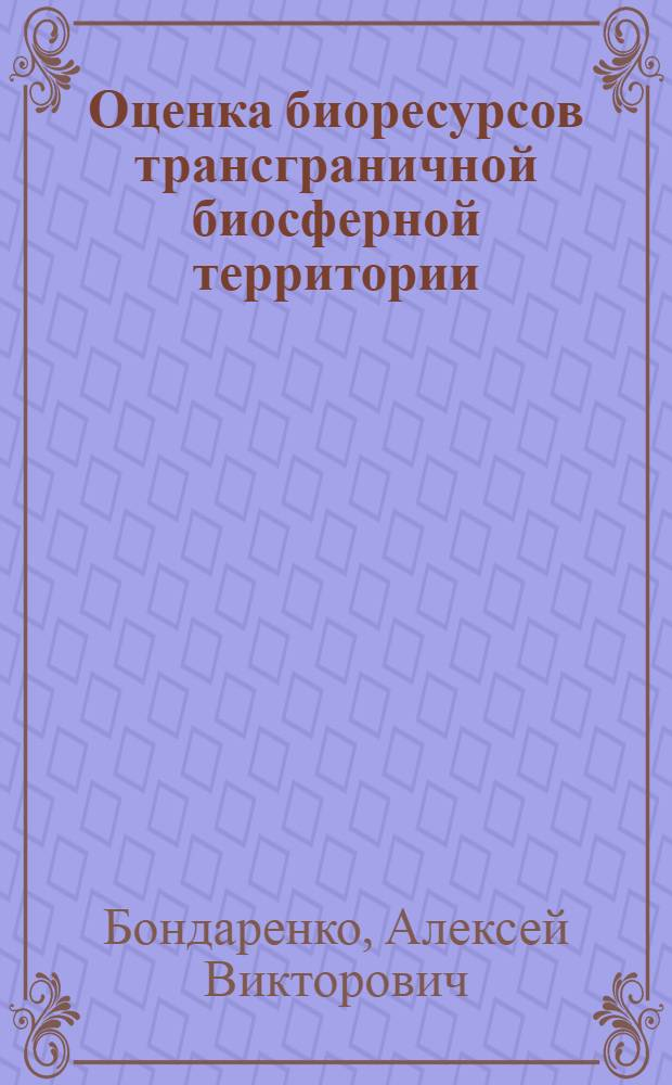 Оценка биоресурсов трансграничной биосферной территории (ТБТ): Россия, Монголия, Казахстан, Китай