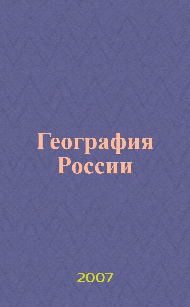 География России : учебное пособие : 8 класс