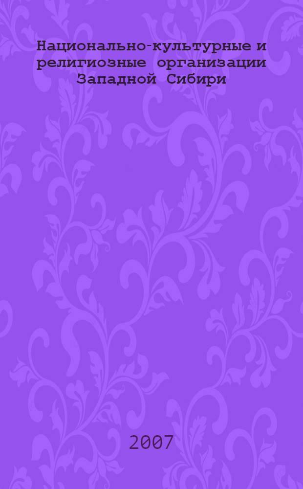 Национально-культурные и религиозные организации Западной Сибири : учебное пособие для студентов, обучающихся по специальности 080201 (350300) - Регионоведение