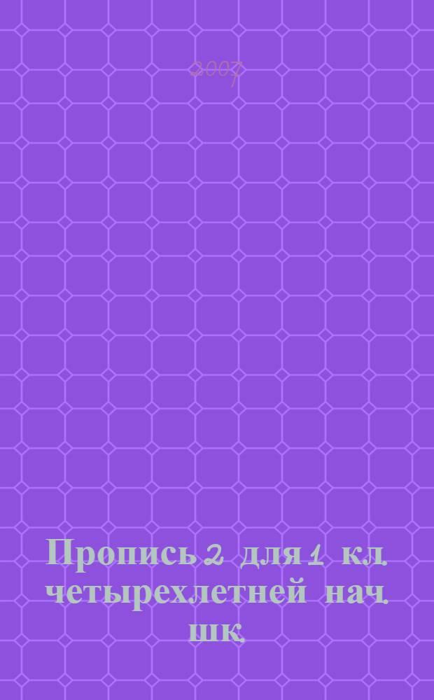 Пропись 2 для 1 кл. четырехлетней нач. шк.